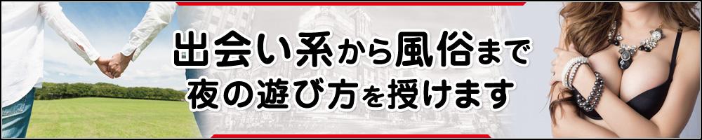 恋愛スタイル:出会い系・風俗の総合情報サイト