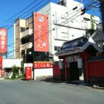 温泉街とソープ街が共存する街、滋賀県の「雄琴(おごと)」