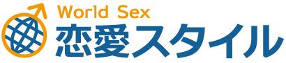 恋愛スタイル:海外風俗の夜遊び情報サイト