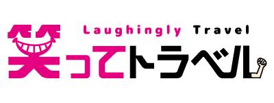 笑ってトラベル:海外風俗の夜遊び情報サイト